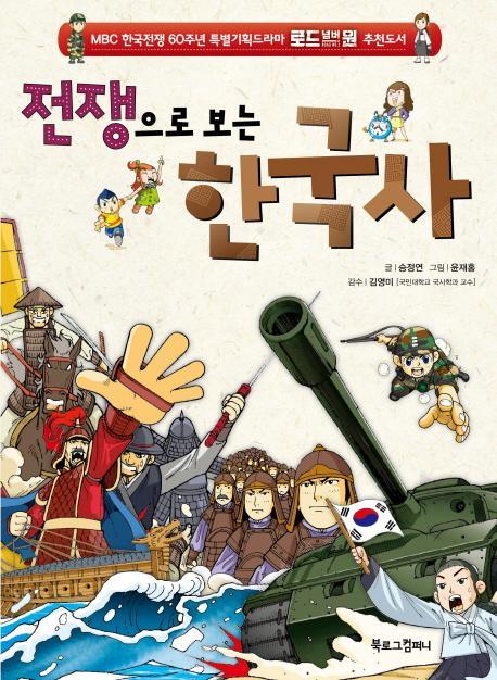 (전쟁으로 보는)한국사