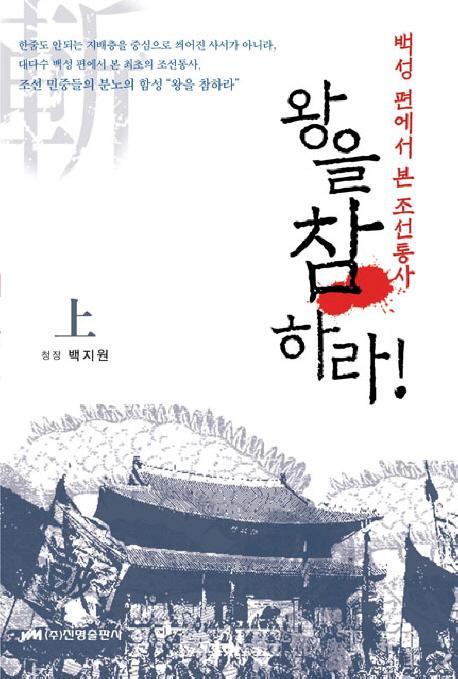 (백성편에서 쓴) 조선왕조실록 : 왕을 참하라!. 上